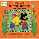 Ereadbook Brown Bear series 6  - Talking  Chinese English